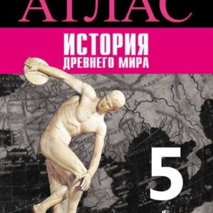 Ляпустин Б.С. История Древнего мира. Атлас. 5 класс