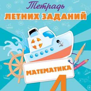 Федоскина О.В. Математика. 4 класс. Тетрадь летних заданий