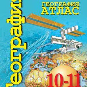 Заяц Д.В., Кузнецов А.П. География. Атлас. 10-11 классы. Базовый уровень