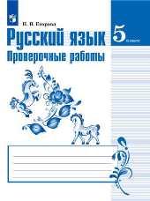 Егорова Н.В. Русский язык. 5 класс. Проверочные работы