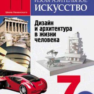 Питерских А.С., Гуров Г.Е. Изобразительное искусство. 7 класс. Дизайн и архитектура в жизни человека