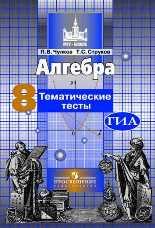Чулков П.В., Струков Т.С. Алгебра. 8 класс. Тематические тесты