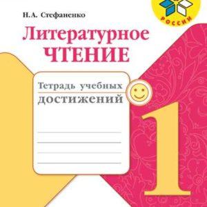 Стефаненко Н.А. Литературное чтение. 1 класс. Тетрадь учебных достижений