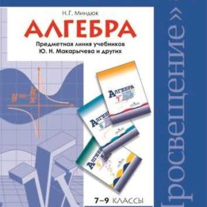 Миндюк Н.Г. Алгебра. 7-9 классы. Рабочие программы. Предметная линия учебников Ю.Н. Макарычева