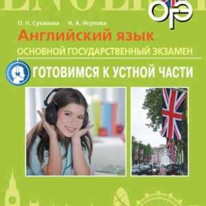 Суханова О.Н., Исупова Н.А. Английский язык. Основной государственный экзамен (ОГЭ). Готовимся к устной части