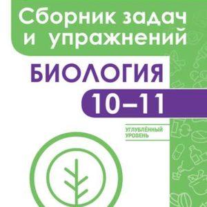 Демьянков Е.Н., Соболев А.Н. Биология. 10-11 класс. Сборник задач и упражнений. Углубленный уровень