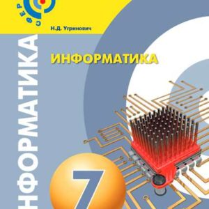 Угринович Н.Д. Информатика. 7 класс. Учебное пособие
