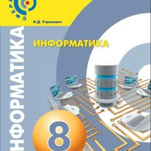 Угринович Н.Д. Информатика. 8 класс. Учебное пособие