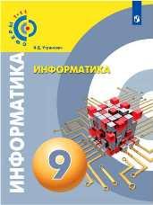Угринович Н.Д. Информатика. 9 класс. Учебное пособие