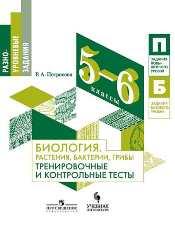 Петросова Р.А. Биология. 5-6 классы. Тренировочные и контрольные тесты. Растения, бактерии, грибы