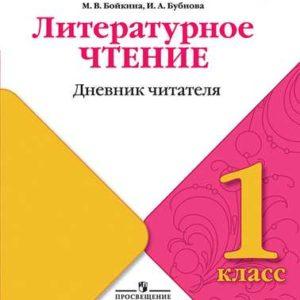 Бойкина М.В., Бубнова И.А. Литературное чтение. 1 класс. Дневник читателя