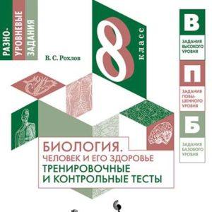 Рохлов В.С. Биология. 8 класс. Человек и его здоровье. Тренировочные и контрольные тесты