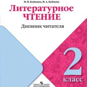 Бойкина М.В., Бубнова И.А. Литературное чтение. 2 класс. Дневник читателя