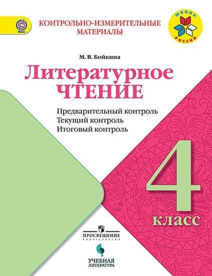 Бойкина М.В. Литературное чтение. 4 класс. Предварительный контроль, текущий контроль, итоговый контроль