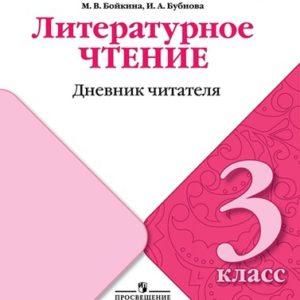 Бойкина М.В., Бубнова И.А. Литературное чтение. 3 класс. Дневник читателя