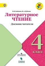 Бойкина М.В., Бубнова И.А. Литературное чтение. 4 класс. Дневник читателя