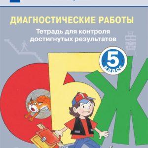Борсаков В.И. ОБЖ. 5 класс. Диагностика достижения планируемых результатов