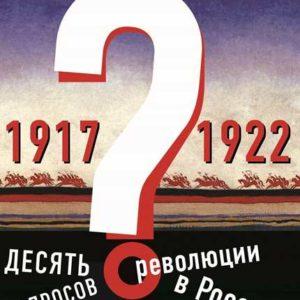 Шубин А.В. Десять вопросов о революции в России (1917-1922)