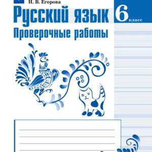 Егорова Н.В. Русский язык. 6 класс. Проверочные работы