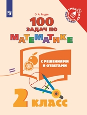 Рыдзе О.А. 100 задач по математике с решениями и ответами. 2 класс