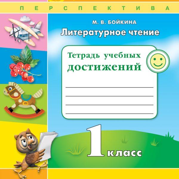 Бойкина М.В. Литературное чтение. 1 класс. Тетрадь учебных достижений