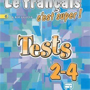 Кулигина А.С. Французский язык. Тестовые и контрольные задания для 2-4 класса