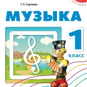 Сергеева Г.П. Музыка. 1 класс. Учебное пособие