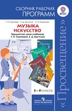 Сергеева Г. П., Критская Е. Д. Музыка. 5-8 классы. Искусство 8-9 классы. Сборник рабочих программ. Предметная линия учебников