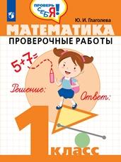 Глаголева Ю.И. Математика. 1 класс. Проверочные работы