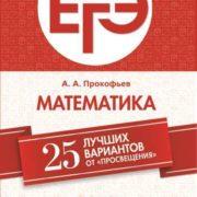 Ященко И.В., Прокофьев А.А. ЕГЭ-2019. Математика (профильный уровень). 25 лучших вариантов