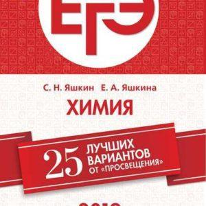 Яшкин С.Н., Яшкина Е.А. ЕГЭ-2019. Химия. 25 лучших вариантов