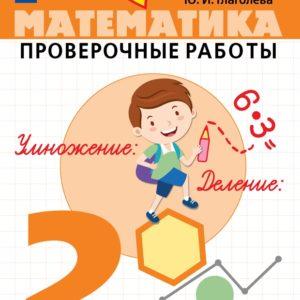 Глаголева Ю.И. Математика. 2 класс. Проверочные работы