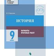 Барыкина И.Е. История. 9 класс. Варианты итоговых работ