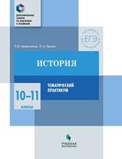 Андреевская Т.П., Трухин П.А. История. 10-11 классы. Тематический практикум