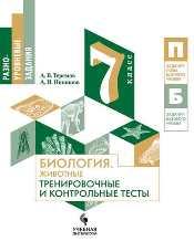 Теремов А.В., Никишов А.И. Биология. 7 класс. Животные. Тренировочные и контрольные задания