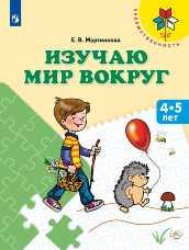 Мартинкова Е.В. Изучаю мир вокруг. Пособие для детей 4-5 лет