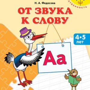 Федосова Н.А. От звука к слову. Пособие для детей 4-5 лет