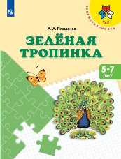 Плешаков А.А. Зелёная тропинка. Пособие для детей 5—7 лет