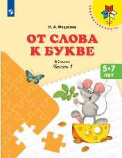 Федосова Н.А. От слова к букве. Пособие для детей 5—7 лет. В 2 частях. Комплект