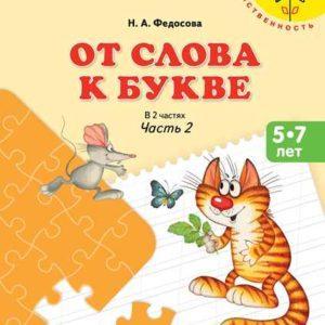 Федосова Н.А. От слова к букве. Пособие для детей 5—7 лет. В 2 частях. Часть 2