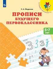 Федосова Н.А. Прописи будущего первоклассника. Пособие для детей 5-7 лет