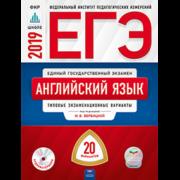 Вербицкая М.В. ЕГЭ 2019. Английский язык. Типовые экзаменационные варианты. 20 вариантов