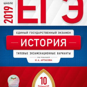 Артасов И.А. ЕГЭ 2019. История. Типовые экзаменационные варианты. 10 вариантов