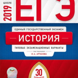 Артасов И.А. ЕГЭ 2019. История. Типовые экзаменационные варианты. 30 вариантов