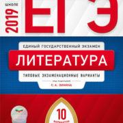 Зинин С.А. ЕГЭ 2019. Литература. Типовые экзаменационные варианты. 10 вариантов