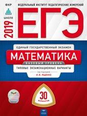 Ященко И.В. ЕГЭ 2019. Математика. Базовый уровень. Типовые экзаменационные варианты. 30 вариантов