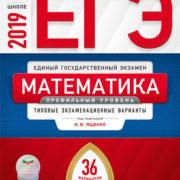 Ященко И.В. ЕГЭ 2019. Математика. Профильный уровень. Типовые экзаменационные варианты. 36 вариантов