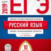Цыбулько И.П. ЕГЭ 2019. Русский язык. Типовые экзаменационные варианты. 10 вариантов
