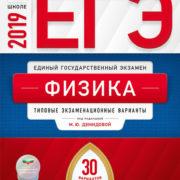 Демидова М.Ю. ЕГЭ 2019. Физика. Типовые экзаменационные варианты. 30 вариантов