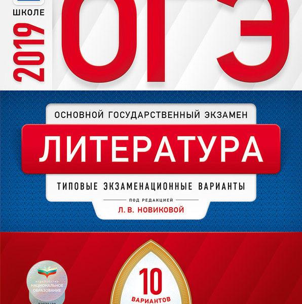 Новикова Л.В. ОГЭ 2019. Литература. Типовые экзаменационные варианты. 10 вариантов